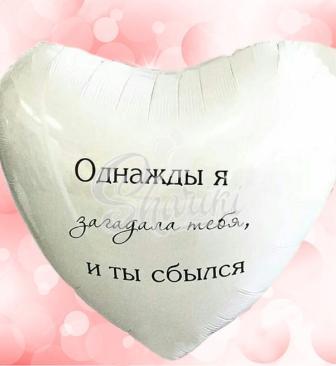 """Сердце фольга,с наклейкой """"Однажды загадала тебя"""""""