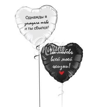"""Сердца фольга с наклейкой 36""""/91 см """"Для самых любимых"""". 2 шт"""