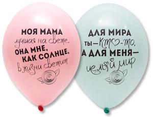 """Шар латекс """"Любимой мамочке"""", 2 цвета ассорти, 36 см"""