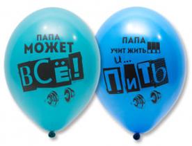 """Шар латекс 14""""/36 см """"Любимый папа"""", 4 цвета ассорти"""