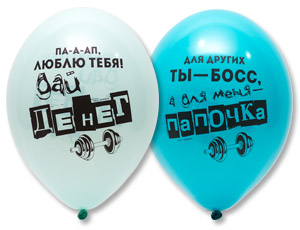 """Шар латекс """"Любимый папа"""", 4 цвета ассорти, 36 см"""