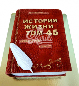 """Торт """"Книга"""". Цена за 1 кг"""