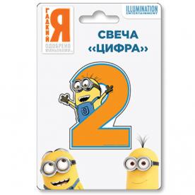 Свеча-цифра 2 Миньоны