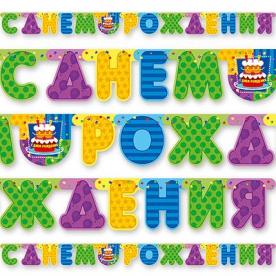 Гирлянда-буквы Торт С Днем Рождения 200см