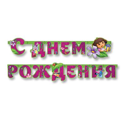 Гирлянда-буквы С ДР Даша-путешественница,220см