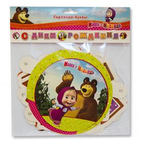 Гирлянда-буквы С ДР Маша и Медведь, 220 см
