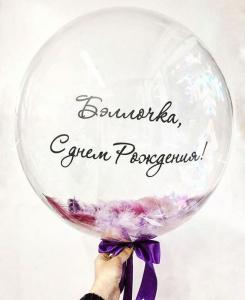 Шар bubbles с разноцветными перьями, с надписью любой.