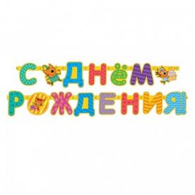"""Гирлянда """"Три Кота"""", 260 см"""