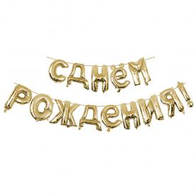 """Гирлянда на русском """"День рождения"""",золото"""