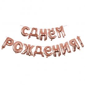 """Гирлянда на русском """"День рождения"""",розовое золото"""