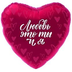 """Сердце фольга 18""""/46 см """" Любовь-это ты и я"""""""