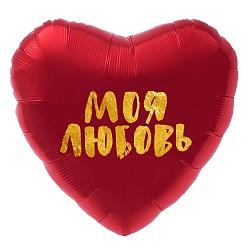 """Сердце фольга 18""""/46 см """"Моя любовь"""""""