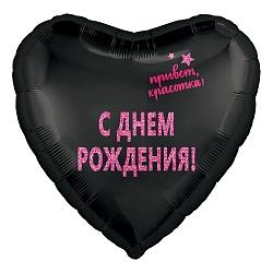 """Сердце фольга """" Привет, красотка"""", 46 см"""