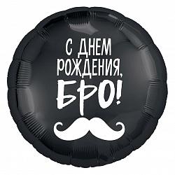 """Круг фольга """"С Днем Рождения, Бро"""", 46 см"""