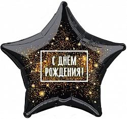 """Звезда """"С днем рождения, стильные звезды"""", 46 см"""