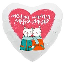 """Шар сердце фольга """" Мур-Мур"""""""