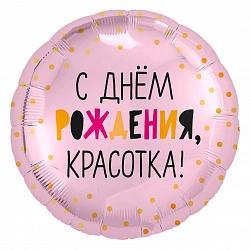 """Круг фольга """"С днём рождения,красотка"""", 46 см"""