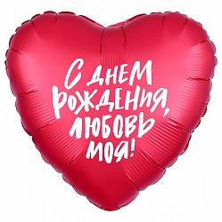 """Сердце фольга 18""""/46 см """"С днем рождения,любовь моя"""""""