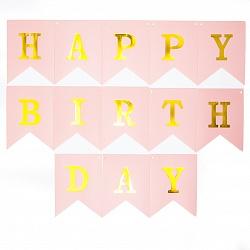 """Гирлянда флажки """"Happy Birthday"""", розовый 210 см"""