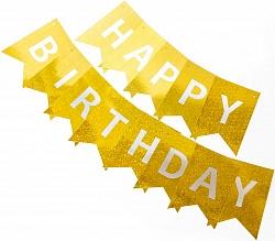 """Гирлянда флажки """"Happy Birthday"""", золото 160 см"""
