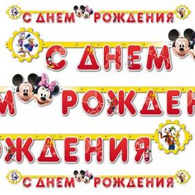 Гирлянда-буквы Микки и Минни, 220 см
