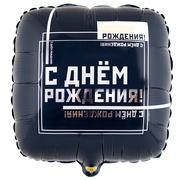 """Шар фольга """"Мужской стиль"""""""