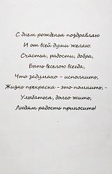 """Открытка ручной работы С ДР """"Для нее"""""""