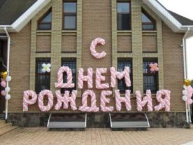 """Надпись плетенная из шаров """"С ДНЕМ РОЖДЕНИЯ"""", за 13 букв."""