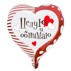 """Сердце фольга """"Целую и обнимаю"""", 46 см"""
