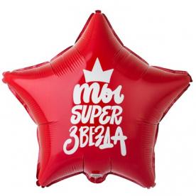 "Звезда фольга ""Ты супер звезда"""